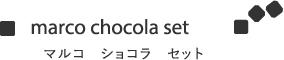marco chocola set マルコ ショコラ セット